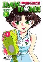 DAN DOH!!〔新装版〕 (3)【期間限定 無料お試し版】
