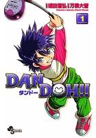 DAN DOH!!〔新装版〕 (1)【期間限定 無料お試し版】