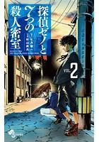 探偵ゼノと7つの殺人密室 (2)【期間限定 無料お試し版】