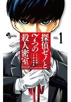 探偵ゼノと7つの殺人密室 (1)【期間限定 無料お試し版】