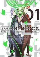 I AM SHERLOCK (1)【期間限定 無料お試し版】