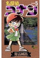 名探偵コナン (5)【期間限定 無料お試し版】
