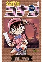 名探偵コナン (4)【期間限定 無料お試し版】
