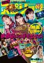 月刊!スピリッツ 2020年11月号(2020年9月26日発売号)