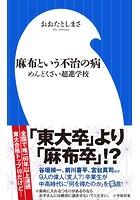 麻布という不治の病 〜めんどくさい超進学校〜(小学館新書)