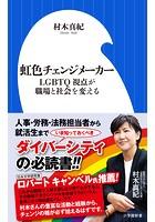 虹色チェンジメーカー 〜LGBTQ視点が職場と社会を変える〜(小学館新書)