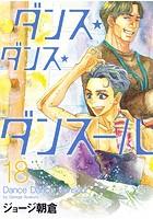ダンス・ダンス・ダンスール (18)