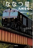 「ななつ星」九州をゆく 〜日本初のクルーズトレイン7年の軌跡〜