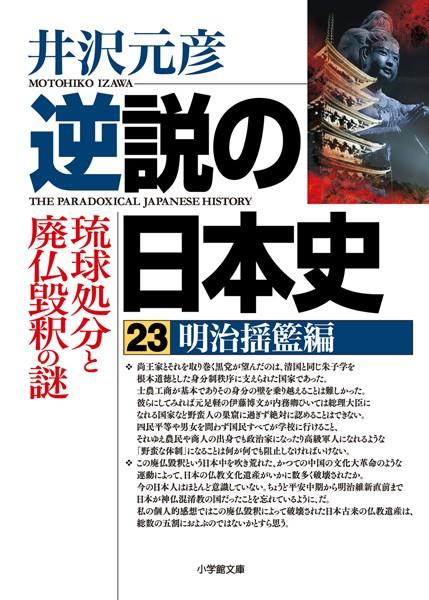 逆説の日本史 23 明治揺籃編 琉球処分と廃仏毀釈の謎