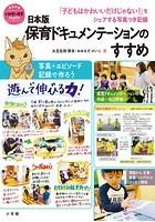 日本版保育ドキュメンテーションのすすめ 〜「子どもはかわいいだけじゃない!」をシェアする写真つき記録〜