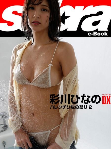 ハレンチひなの祭り 2 彩川ひなのDX [sabra net e-Book]