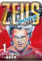 ZEUS-INSTALLED-【期間限定 無料お試し版】