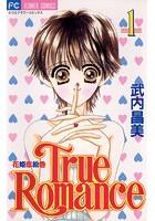 True Romance【期間限定 無料お試し版】