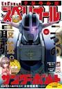 ビッグコミックスペリオール 2020年21号(2020年10月9日発売)