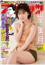 週刊ビッグコミックスピリッツ 2020年46号(2020年10月12日発売)