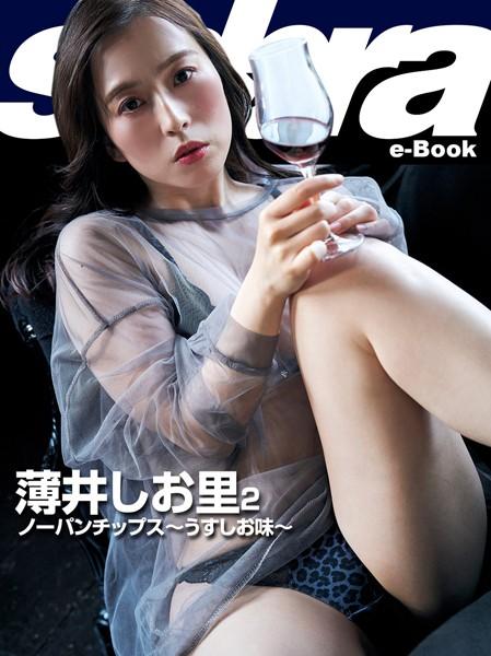 ノーパンチップス〜うすしお味〜 薄井しお里 2 [sabra net e-Book]