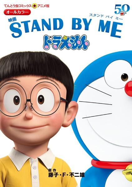 アニメ版 映画 STAND BY ME ドラえもん