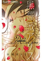 黒薔薇アリス D.C.alfine【マイクロ】(単話)