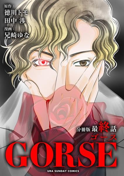 GORSE【マイクロ】(単話)
