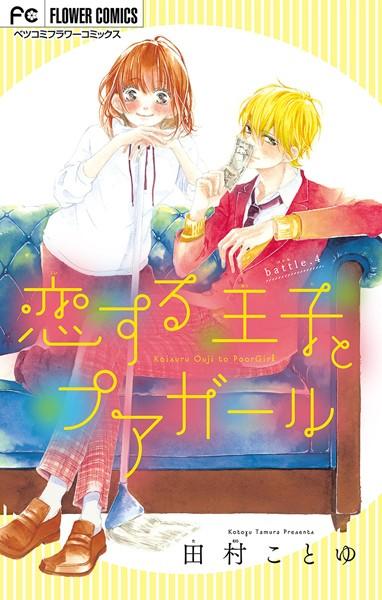 恋する王子とプアガール【マイクロ】(単話)