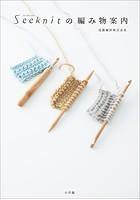Seeknit(シークニット)の編み物案内 〜棒針、かぎ針、アフガン編みが全てわかる編み針&編み方ガイド〜