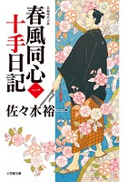 春風同心十手日記
