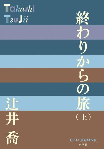 P+D BOOKS 終わりからの旅 (上)
