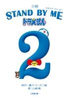 小説 STAND BY ME ドラえもん 2