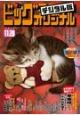 ビッグコミックオリジナル 2020年22号(2020年11月5日発売)
