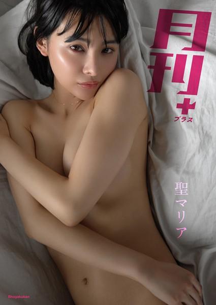 月刊+(プラス)聖マリア