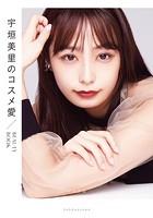 宇垣美里のコスメ愛 〜BEAUTY BOOK〜