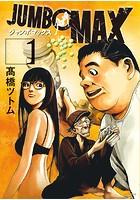 JUMBO MAX〜ハイパーED薬密造人〜 (1)