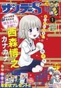 少年サンデーS(スーパー) 2021年1/1号(2020年11月25日発売)
