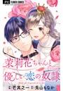 茉莉花ちゃんと優しい恋の奴隷【マイクロ】 (8)