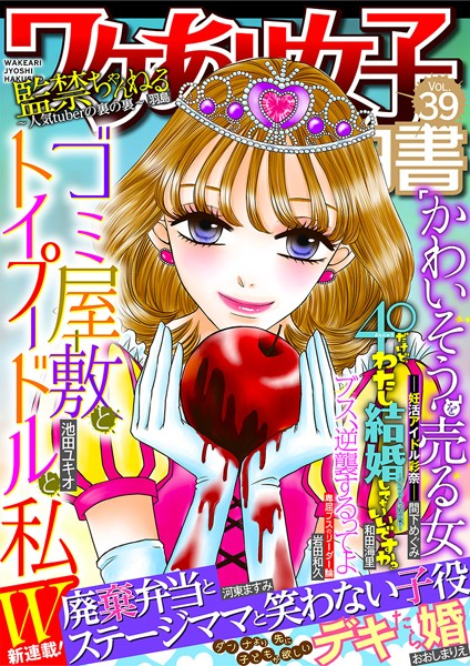 ワケあり女子白書 vol.39
