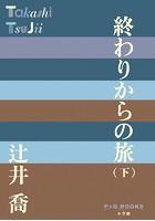P+D BOOKS 終わりからの旅 (下)