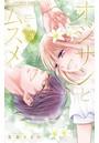 オジサンとムスメ (3)