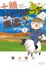 十勝ひとりぼっち農園 (7)