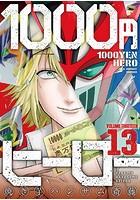 1000円ヒーロー (13)