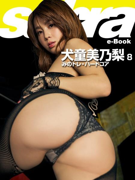 みのトレ・ハードコア 犬童美乃梨 8 [sabra net e-Book]