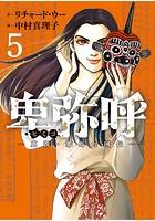 卑弥呼 -真説・邪馬台国伝- (5)