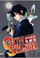金田達也短編集 GUN STRANGER