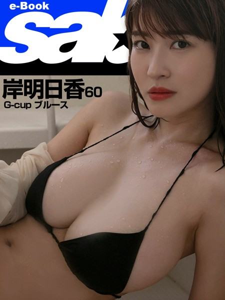 G-cup ブルース 岸明日香 60 [sabra net e-Book]
