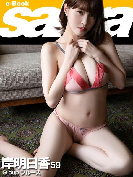 G-cup ブルース 岸明日香 59 [sabra net e-Book]