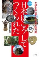 日本はこうしてつくられた 〜大和を都に選んだ古代王権〜