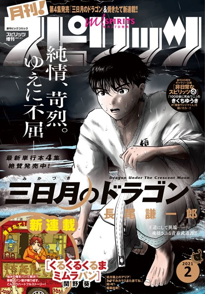 月刊!スピリッツ 2021年2月号(2020年12月26日発売号)