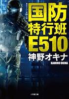 蝗ス髦イ迚ケ陦檎少E510