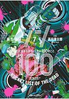 ゾン100〜ゾンビになるまでにしたい100のこと〜