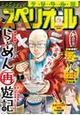 ビッグコミックスペリオール 2021年3号(2021年1月8日発売)