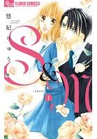 S&M〜sweet marriage〜【期間限定 無料お試し版】